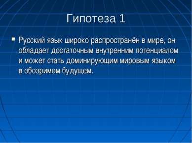 Гипотеза 1 Русский язык широко распространён в мире, он обладает достаточным ...