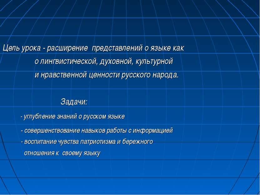 Цель урока - расширение представлений о языке как о лингвистической, духовной...