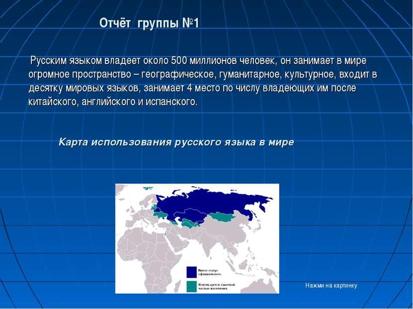 Отчёт группы №1 Русским языком владеет около 500 миллионов человек, он занима...