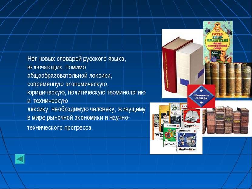 Нет новых словарей русского языка, включающих, помимо общеобразовательной лек...