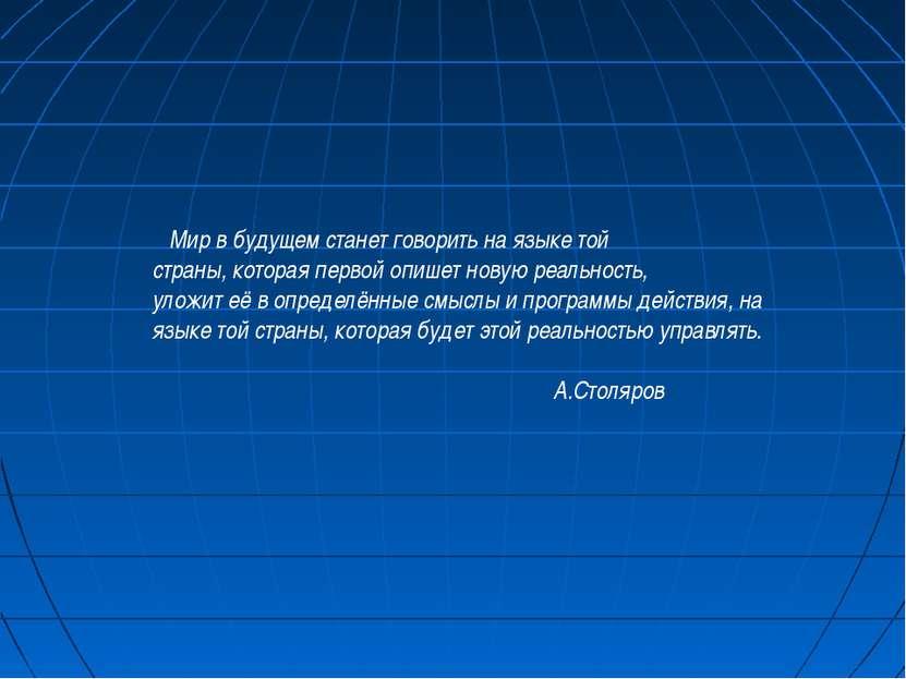 Мир в будущем станет говорить на языке той страны, которая первой опишет нову...