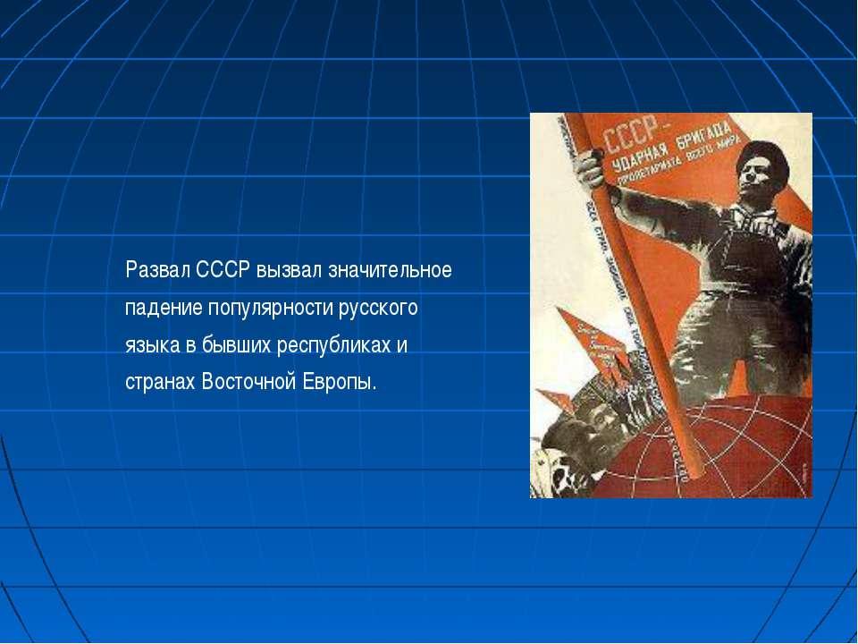 Развал СССР вызвал значительное падение популярности русского языка в бывших ...
