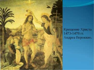 Крещение Христа 1473-1478 гг. Андреа Вероккио.