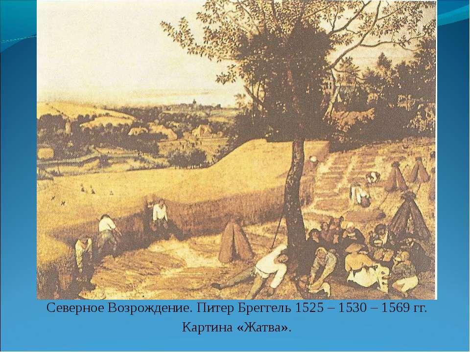 Северное Возрождение. Питер Бреггель 1525 – 1530 – 1569 гг. Картина «Жатва».