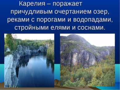 Карелия – поражает причудливым очертанием озер, реками с порогами и водопадам...