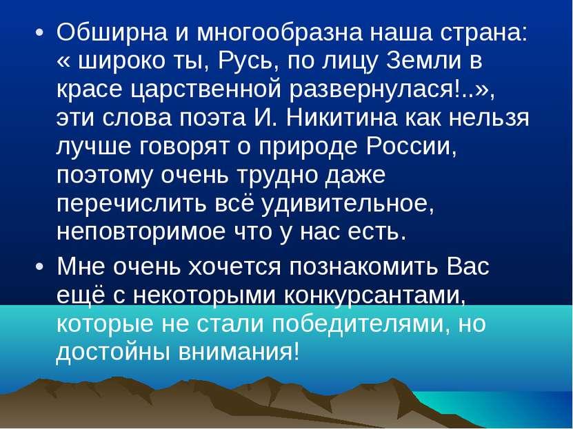 Обширна и многообразна наша страна: « широко ты, Русь, по лицу Земли в красе ...