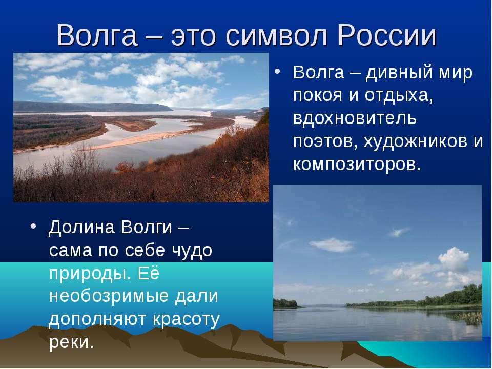 Волга – это символ России Долина Волги – сама по себе чудо природы. Её необоз...
