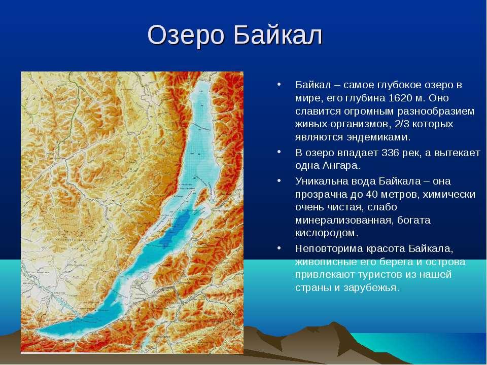 Озеро Байкал Байкал – самое глубокое озеро в мире, его глубина 1620 м. Оно сл...