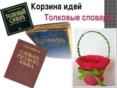 Корзина идей Толковые словари: