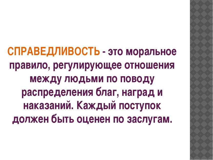 СПРАВЕДЛИВОСТЬ - это моральное правило, регулирующее отношения между людьми п...