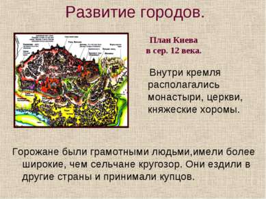 Внутри кремля располагались монастыри, церкви, княжеские хоромы. Развитие гор...