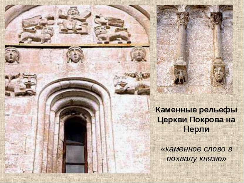Каменные рельефы Церкви Покрова на Нерли «каменное слово в похвалу князю»