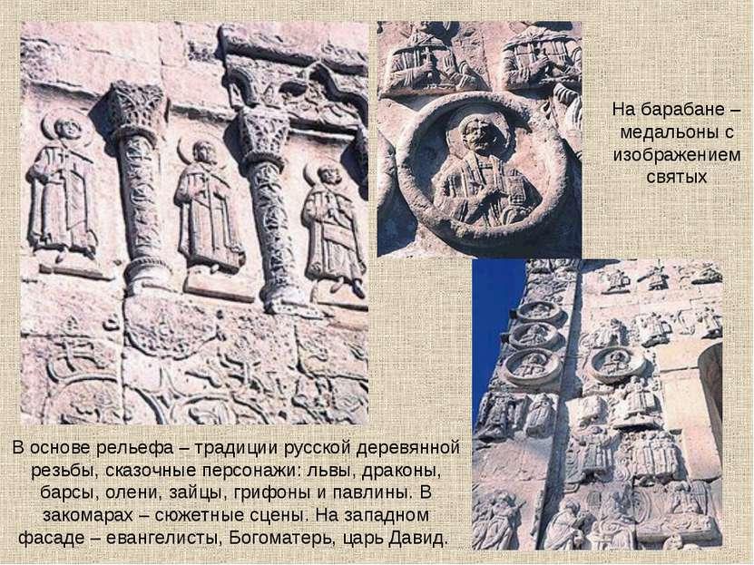 В основе рельефа – традиции русской деревянной резьбы, сказочные персонажи: л...