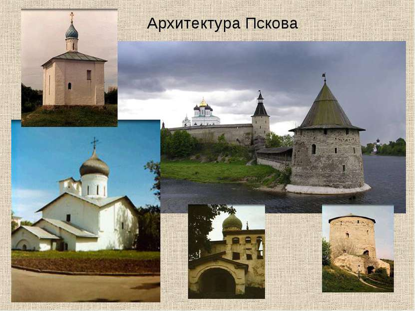 Архитектура Пскова