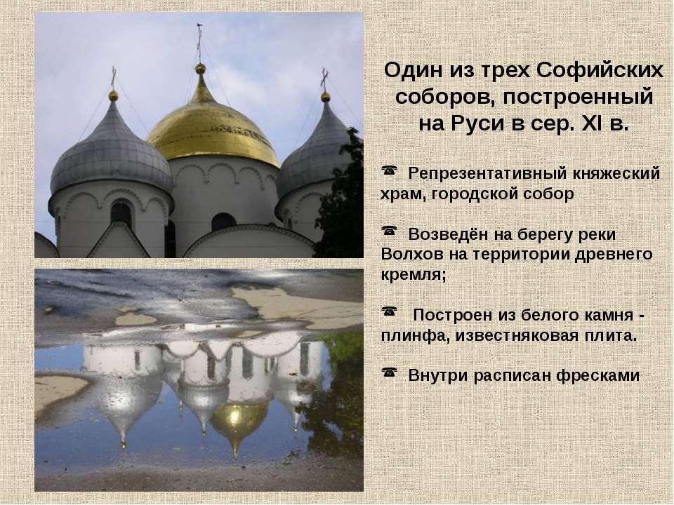 Один из трех Софийских соборов, построенный на Руси в сер. XI в. Репрезентати...