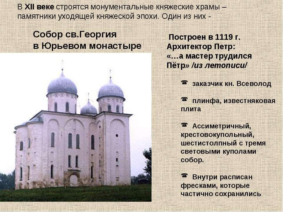 В XII веке строятся монументальные княжеские храмы – памятники уходящей княже...