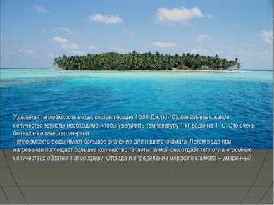 Удельная теплоёмкость воды, составляющая 4 200 Дж/(кг·°С), показывает, какое ...