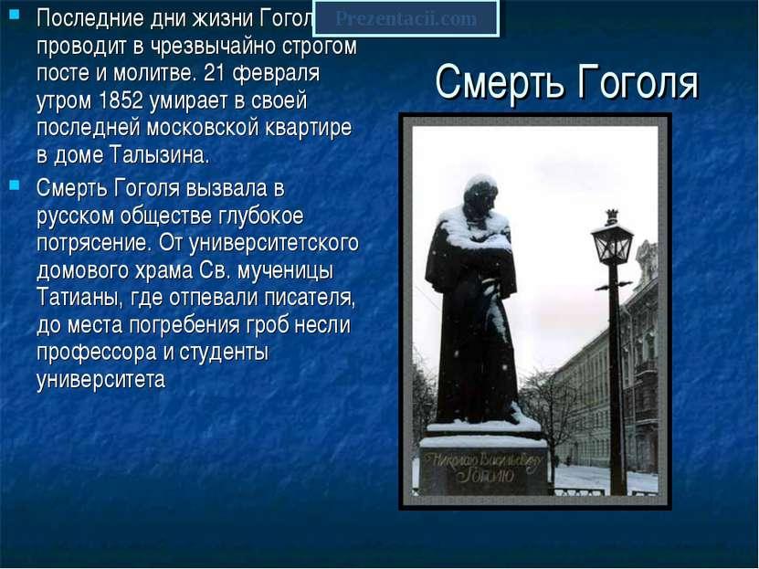 Смерть Гоголя Последние дни жизни Гоголь проводит в чрезвычайно строгом посте...