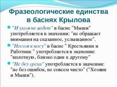 """Фразеологические единства в баснях Крылова """"И ухом не ведет"""" в басне """"Мыши"""" у..."""