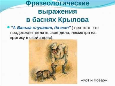 """Фразеологические выражения в баснях Крылова """"А Васька слушает, да ест"""" ( про ..."""