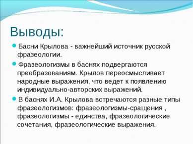 Выводы: Басни Крылова - важнейший источник русской фразеологии. Фразеологизмы...