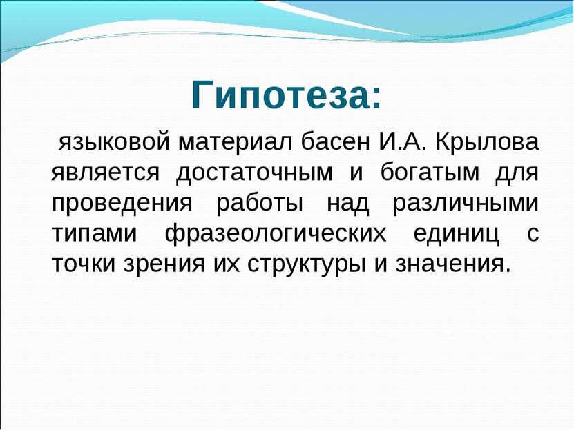 Гипотеза: языковой материал басен И.А. Крылова является достаточным и богатым...