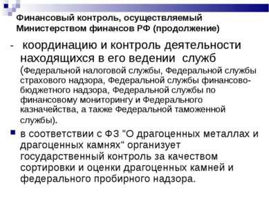 Финансовый контроль, осуществляемый Министерством финансов РФ (продолжение) -...