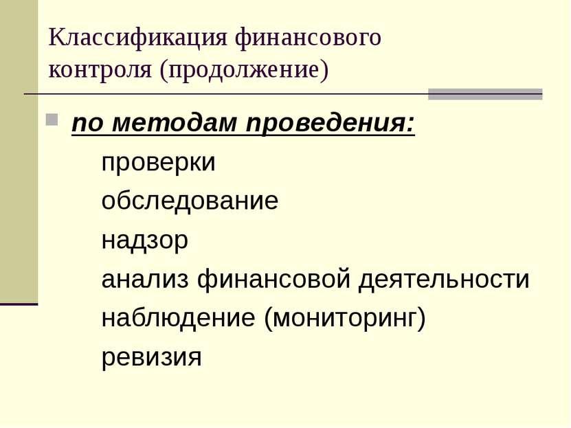 Классификация финансового контроля (продолжение) по методам проведения: прове...