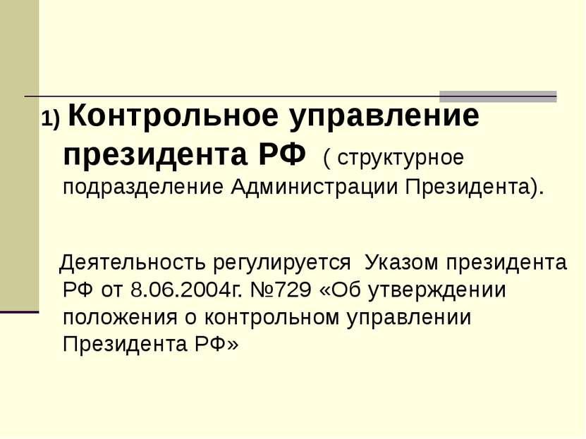 1) Контрольное управление президента РФ ( структурное подразделение Администр...