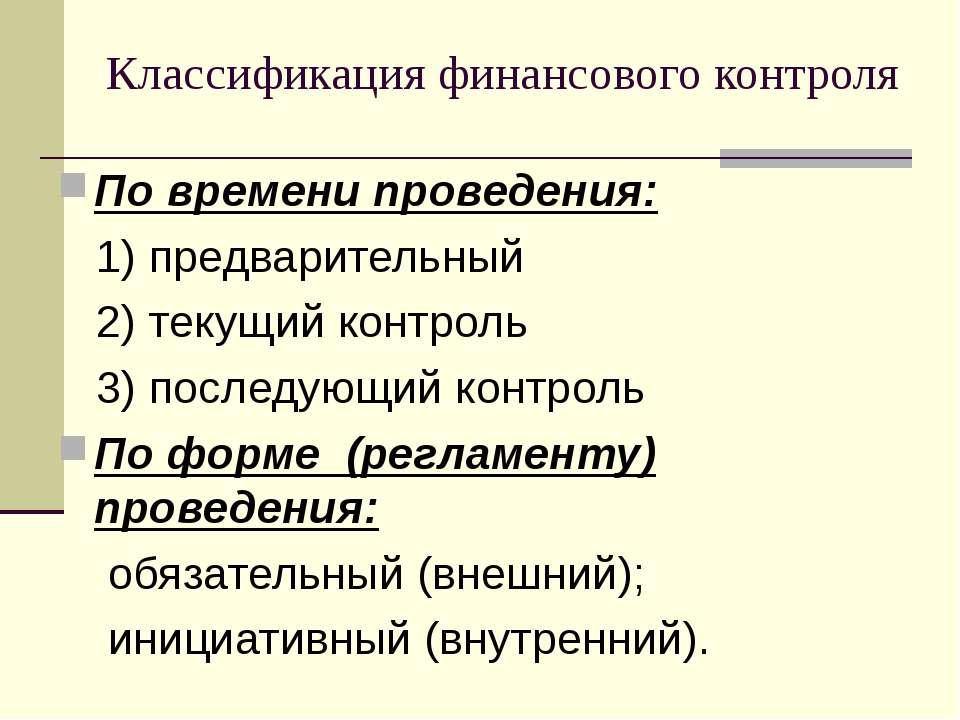 Классификация финансового контроля По времени проведения: 1) предварительный ...