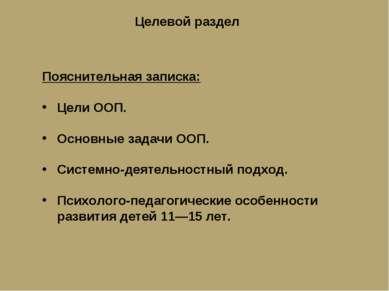 Пояснительная записка: Цели ООП. Основные задачи ООП. Cистемно-деятельностный...