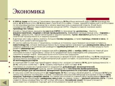 Экономика К 1960-м годам на Боснию и Герцеговину приходилось 99% добычи желе...