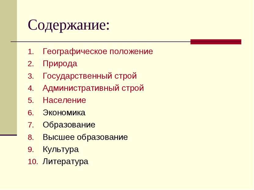 Содержание: Географическое положение Природа Государственный строй Администра...