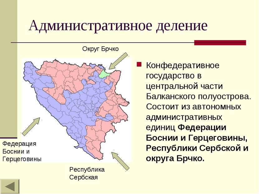 Административное деление Конфедеративное государство в центральной части Балк...