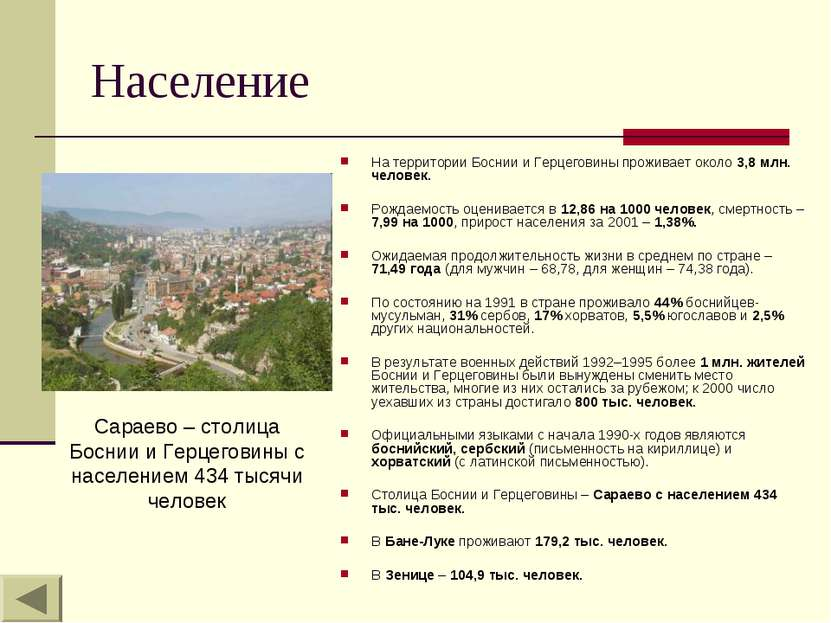Население На территории Боснии и Герцеговины проживает около 3,8 млн. человек...