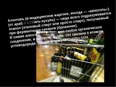 Алкого ль (в медицинском жаргоне, иногда — «а лкоголь») (от араб. الغول аль-к...