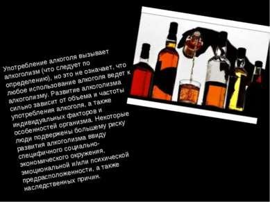 Употребление алкоголя вызывает алкоголизм (что следует по определению), но эт...