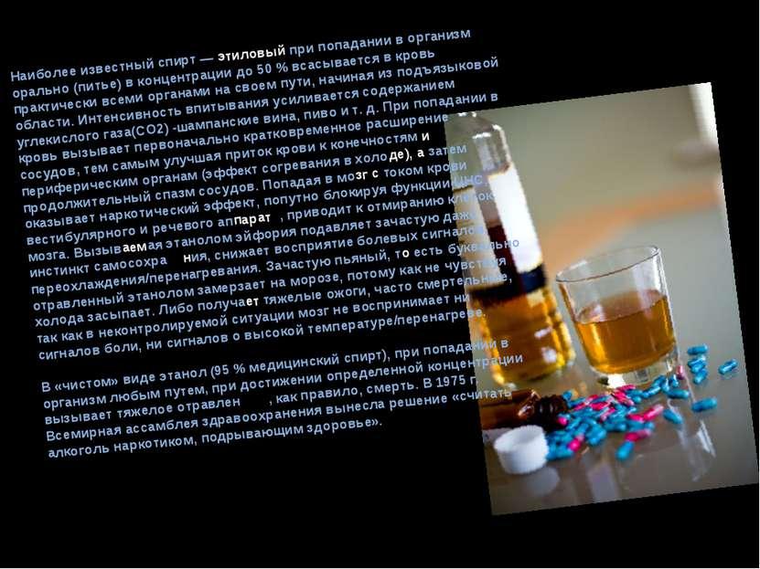 Наиболее известный спирт — этиловый при попадании в организм орально (питье) ...