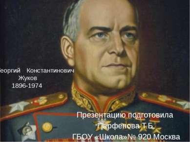 Георгий Константинович Жуков 1896-1974 Презентацию подготовила Парфенова Т.Б....