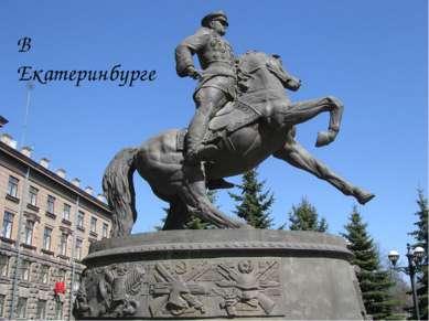 В Екатеринбурге