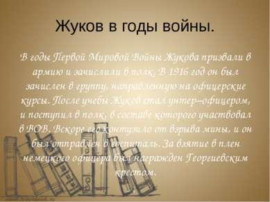 Жуков в годы войны. В годы Первой Мировой Войны Жукова призвали в армию и зач...