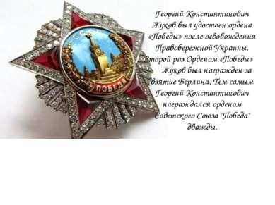 Георгий Константинович Жуков был удостоен ордена «Победы» после освобождения ...