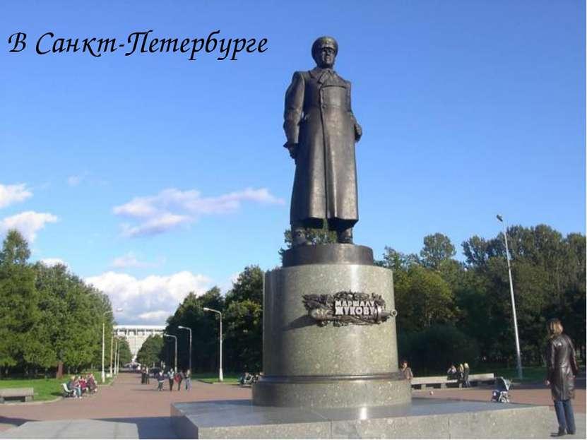 В Санкт-Петербурге