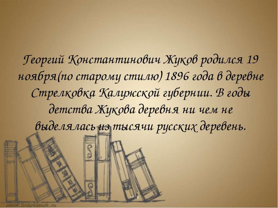Георгий Константинович Жуков родился 19 ноября(по старому стилю) 1896 года в ...