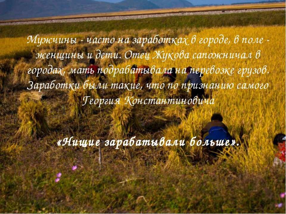Мужчины - часто на заработках в городе, в поле - женщины и дети. Отец Жукова ...