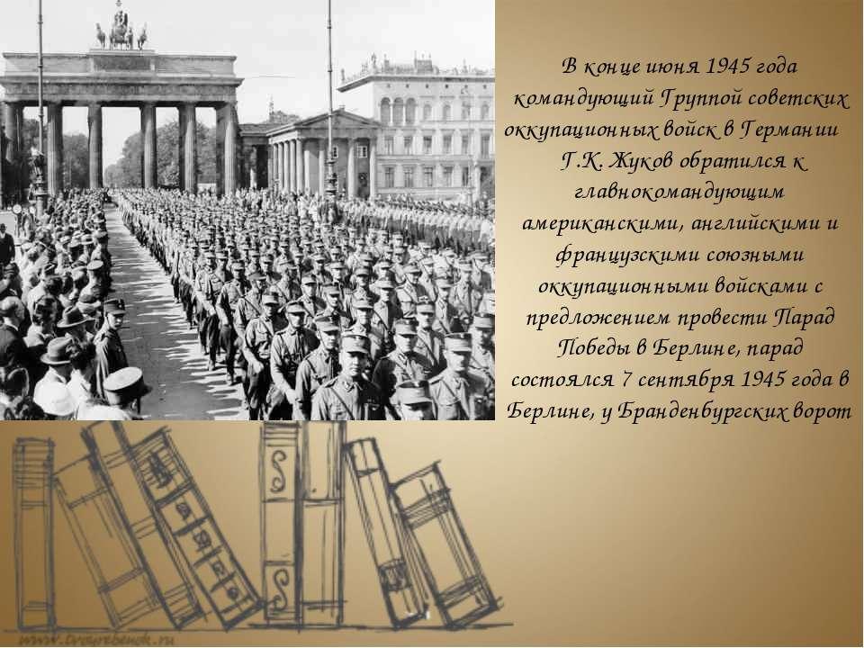В конце июня 1945 года командующий Группой советских оккупационных войск в Ге...