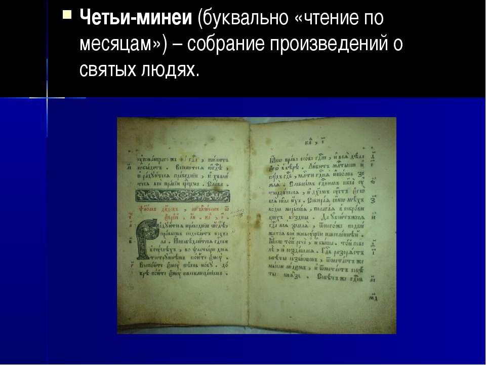 Четьи-минеи (буквально «чтение по месяцам») – собрание произведений о святых ...
