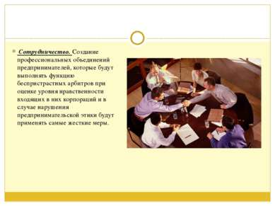 Сотрудничество. Создание профессиональных объединений предпринимателей, кото...