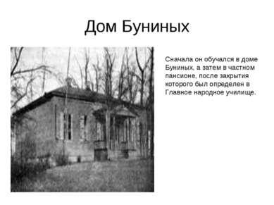 Дом Буниных Сначала он обучался в доме Буниных, а затем в частном пансионе, п...