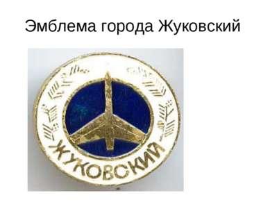 Эмблема города Жуковский